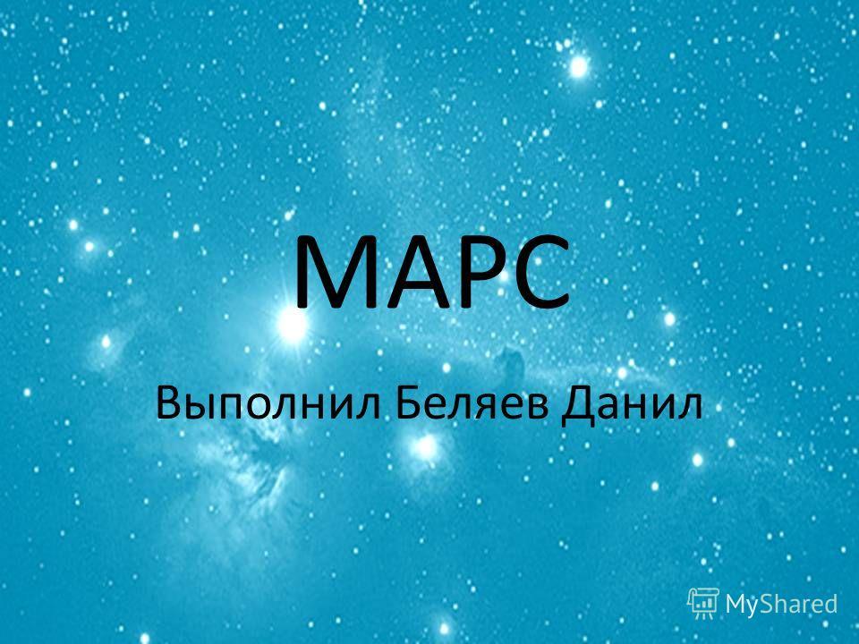 МАРС Выполнил Беляев Данил
