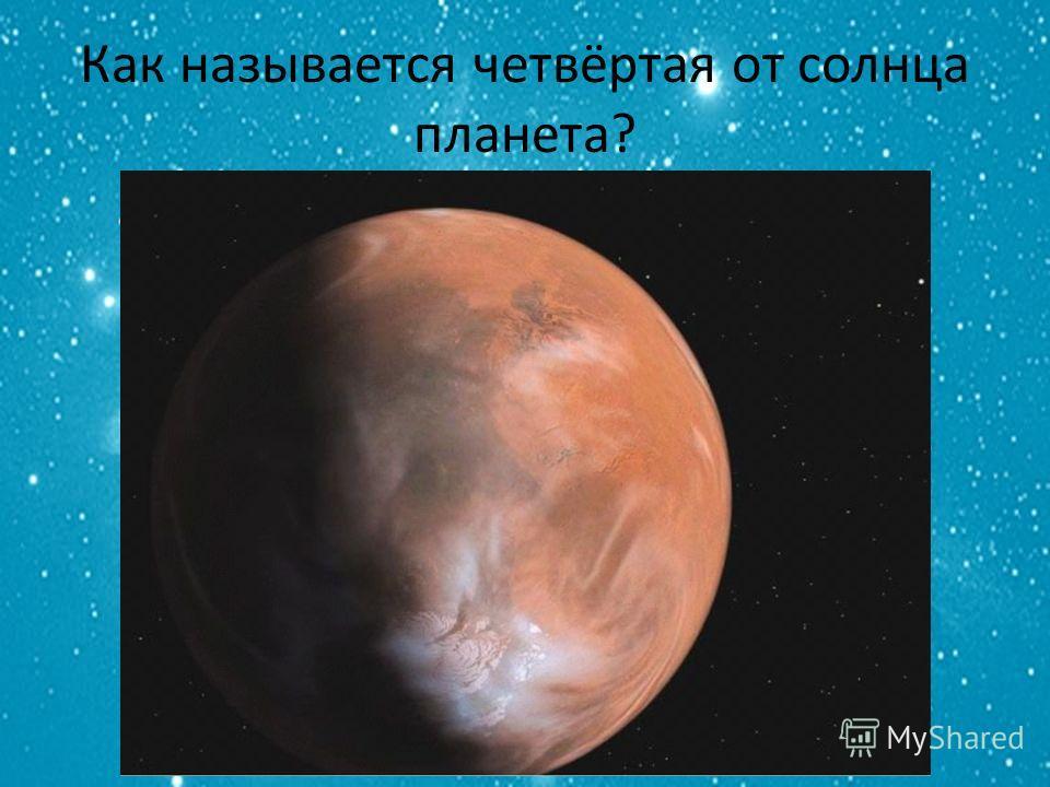 Как называется четвёртая от солнца планета?