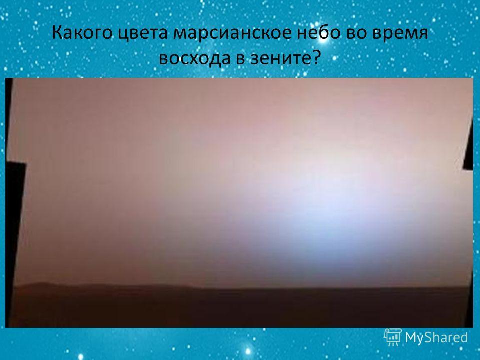Какого цвета марсианское небо во время восхода в зените?