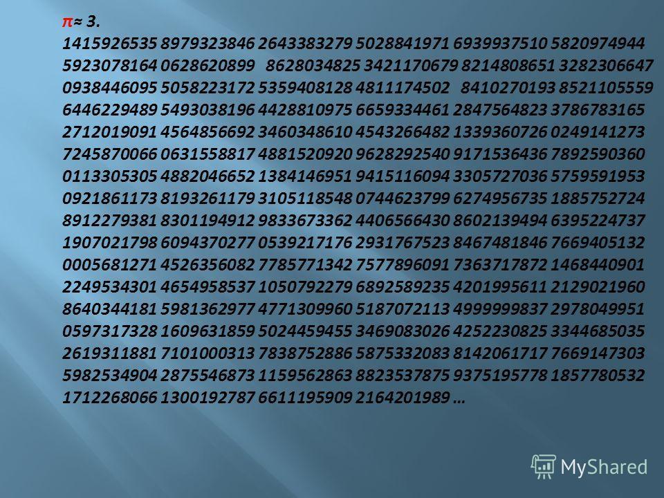 С появлением компьютеров темпы возросли: 1949 год- 2037 десятичных знаков, 1958 год- 10000 десятичных знаков, 1961 год- 100000 десятичных знаков, 1973 год- 10000000 десятичных знаков, 1986 год- 29360000 десятичных знаков, 1987 год- 134217000 десятичн
