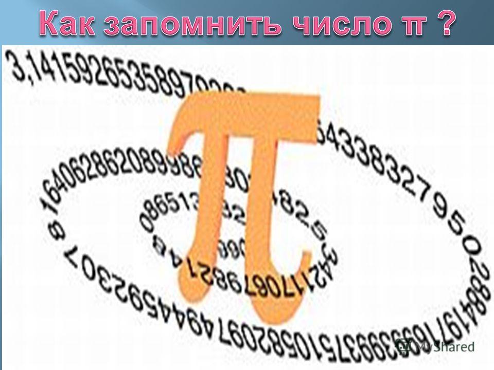 Для третьего метода можно воспользоваться предположением теории чисел: вероятность, что два числа взаимно просты равна 6/π 2.