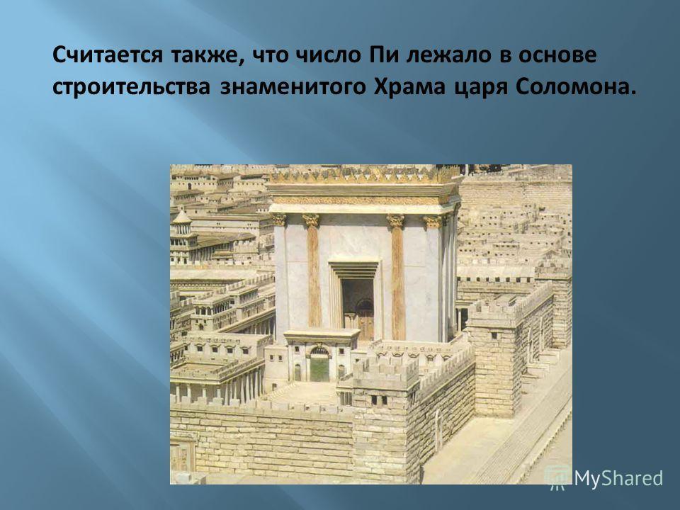 Оно использовалось при строительстве знаменитой Вавилонской башни, история которой вошла в Библию. Однако недостаточно точное исчисление привело к краху всего проекта. Считается, что число Пи было впервые открыто вавилонскими магами.