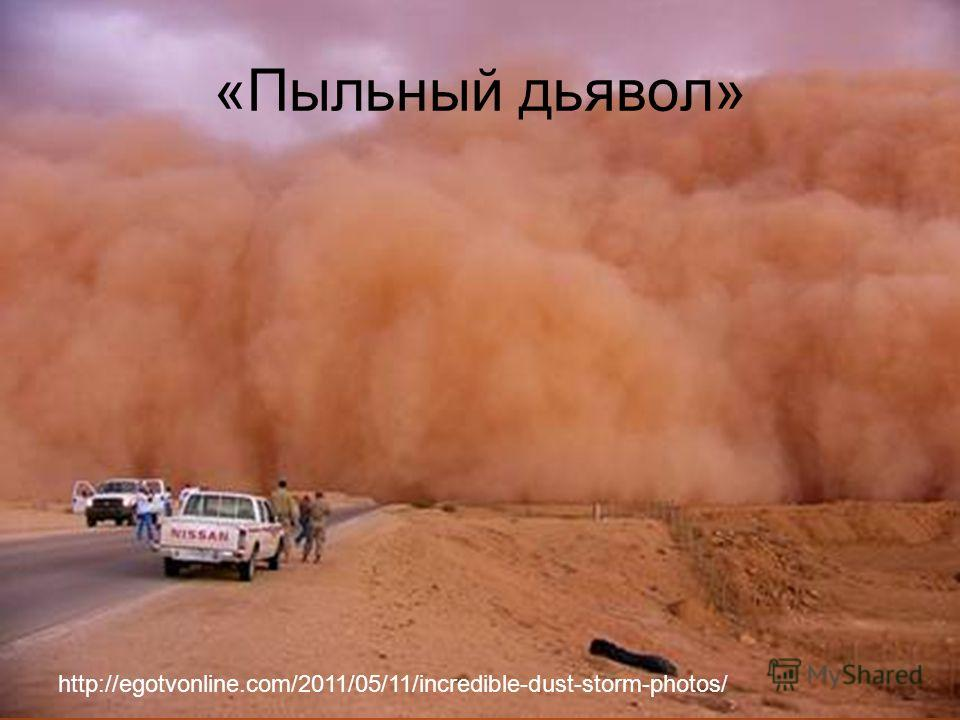 «Пыльный дьявол» http://egotvonline.com/2011/05/11/incredible-dust-storm-photos/