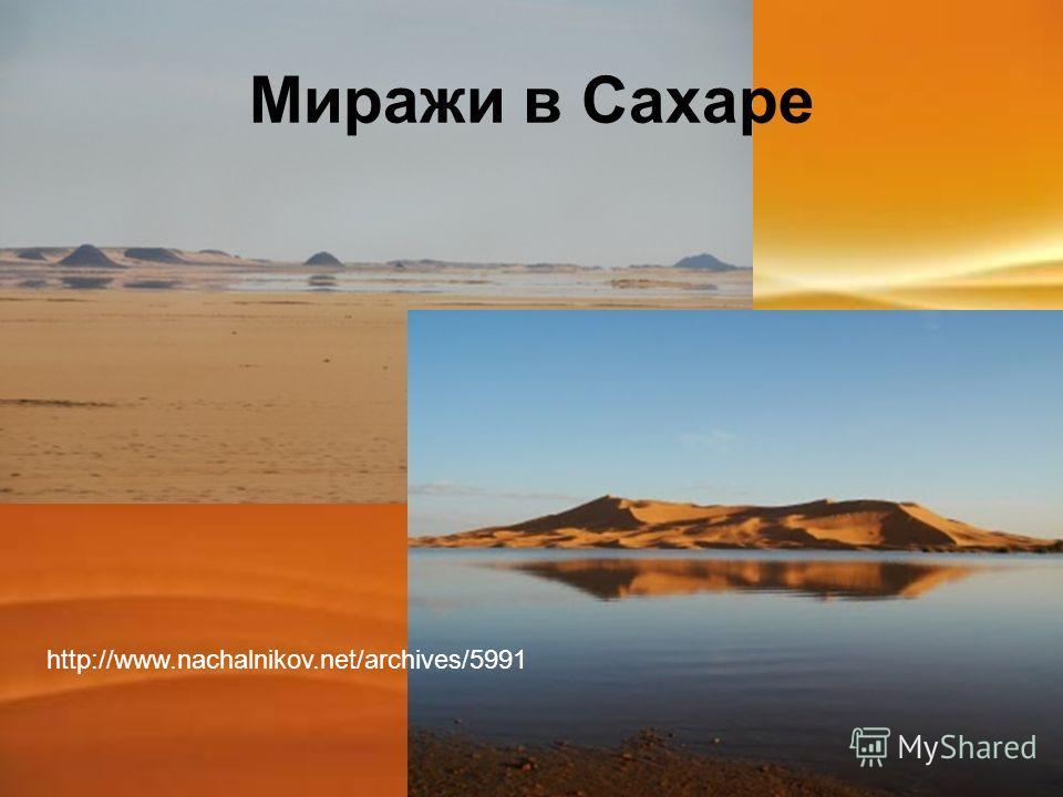 Миражи в Сахаре http://www.nachalnikov.net/archives/5991