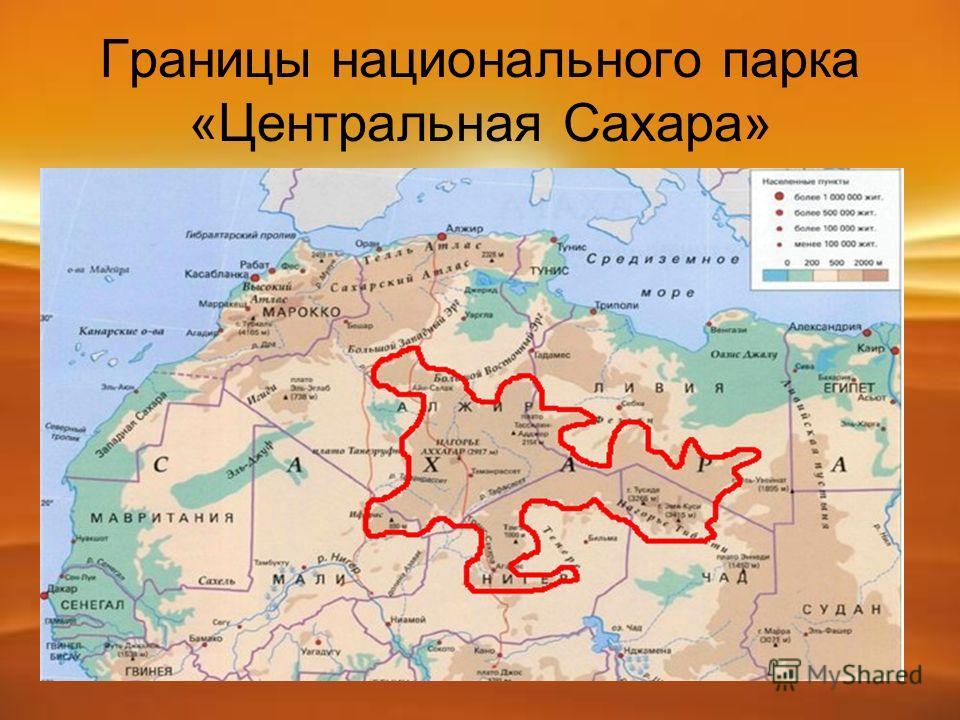 Границы национального парка «Центральная Сахара»
