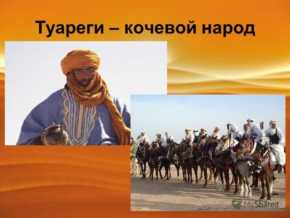 Туареги – кочевой народ