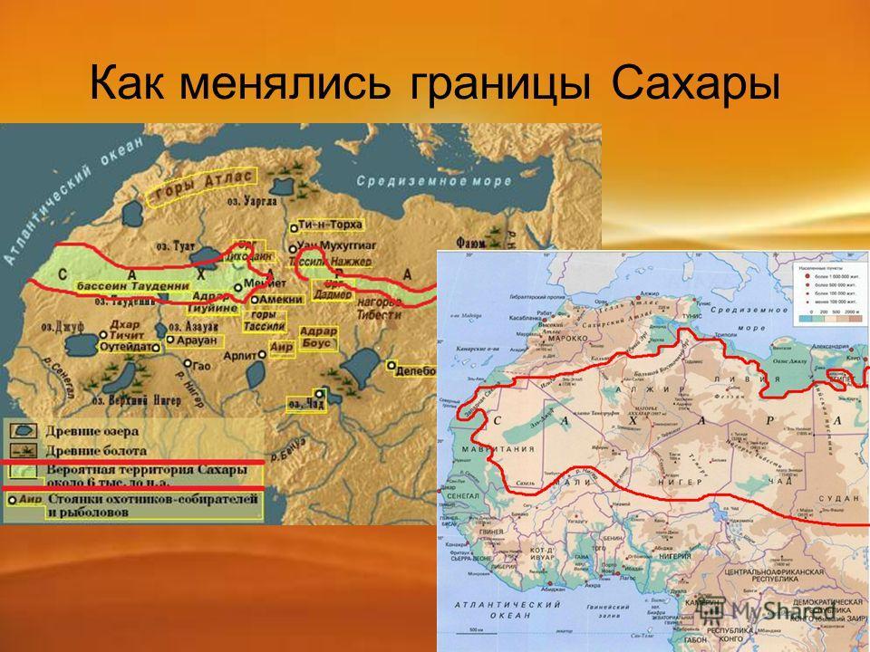 Как менялись границы Сахары