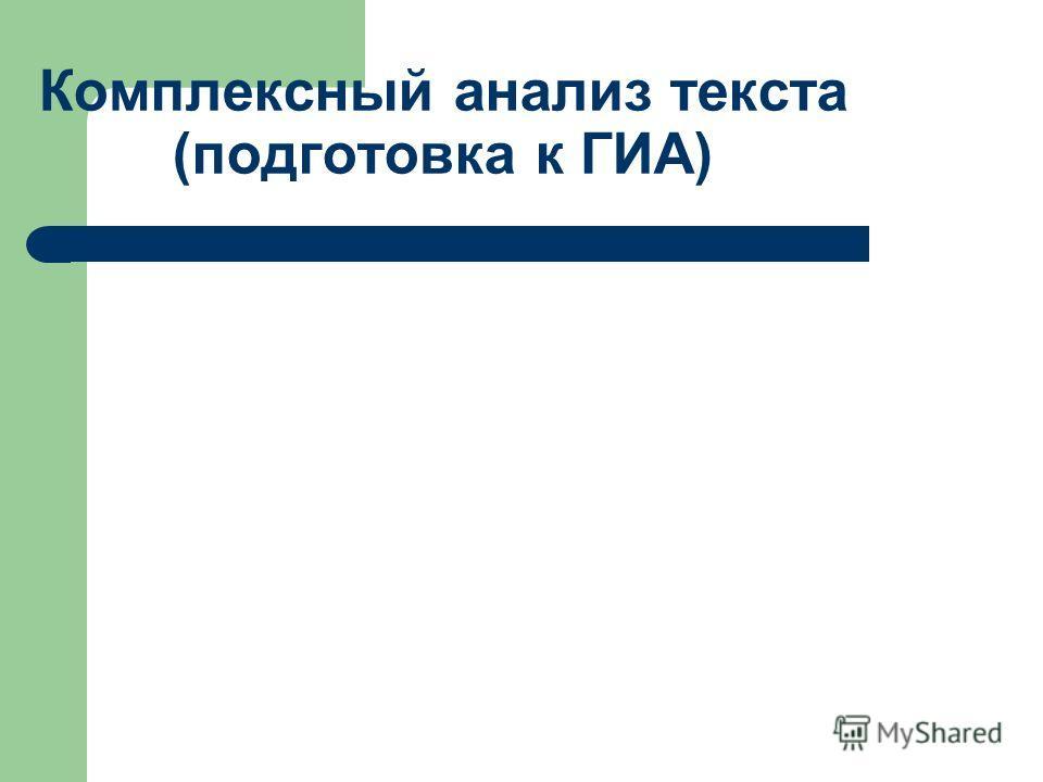 Комплексный анализ текста (подготовка к ГИА)