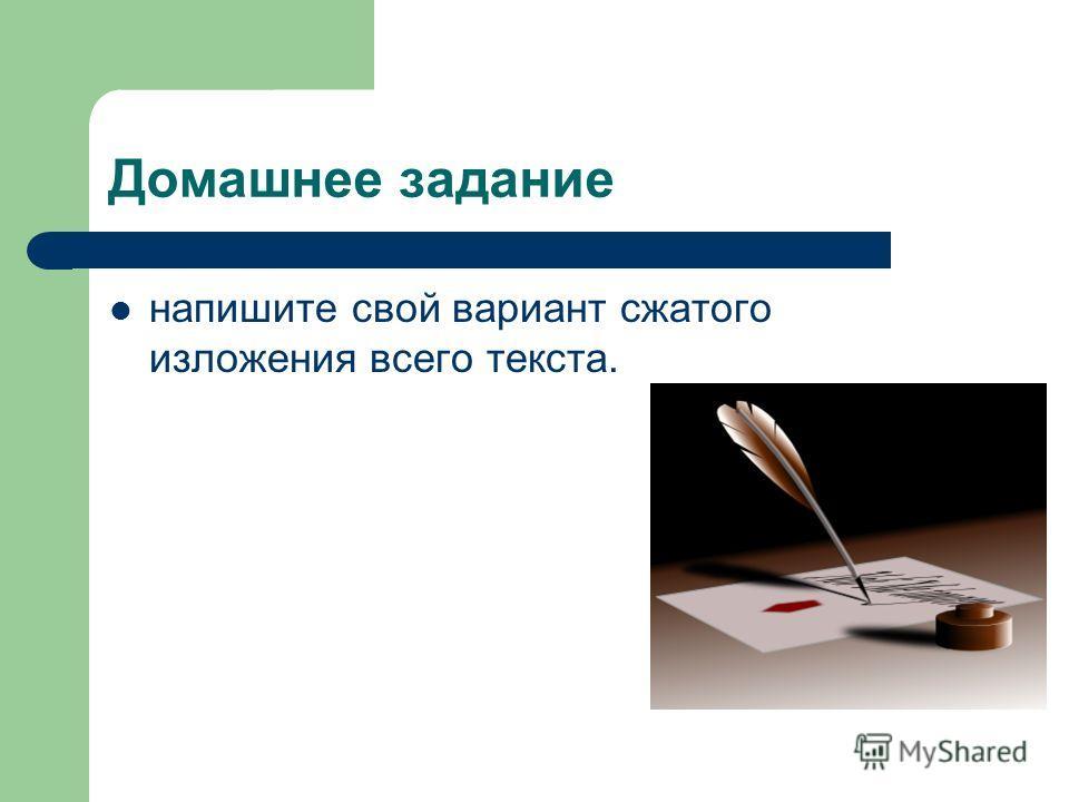 Домашнее задание напишите свой вариант сжатого изложения всего текста.