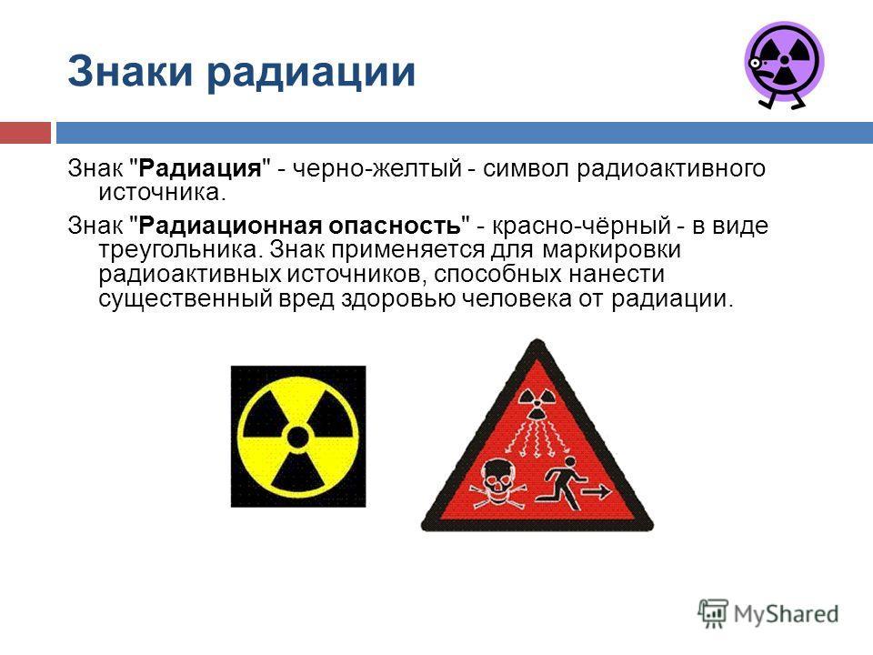 Знаки радиации Знак