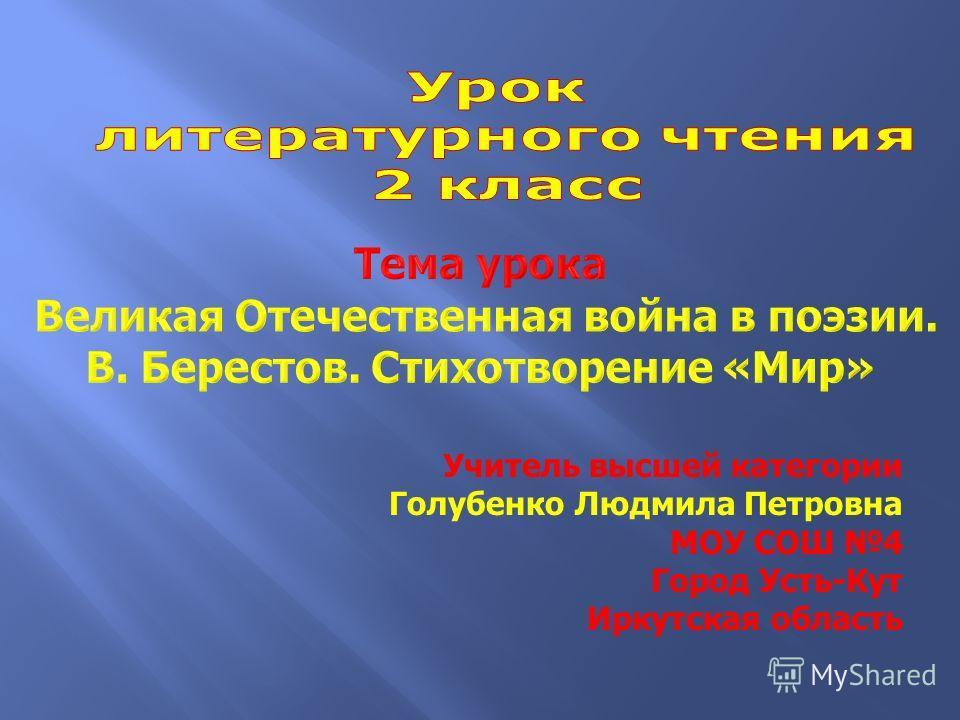 Учитель высшей категории Голубенко Людмила Петровна МОУ СОШ 4 Город Усть-Кут Иркутская область