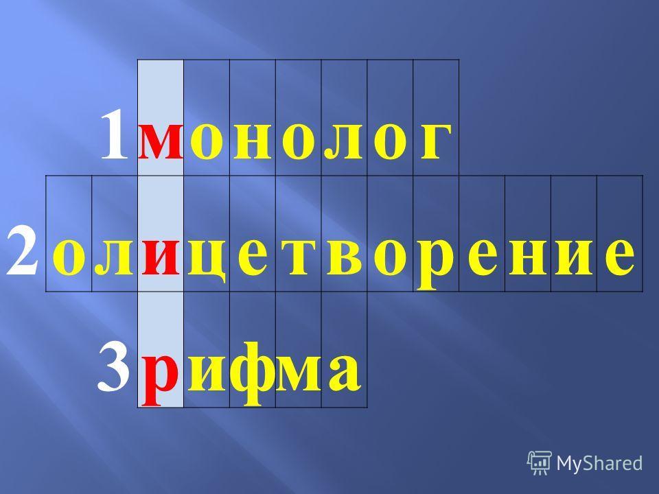 1монолог 2олицетворение 3рифма