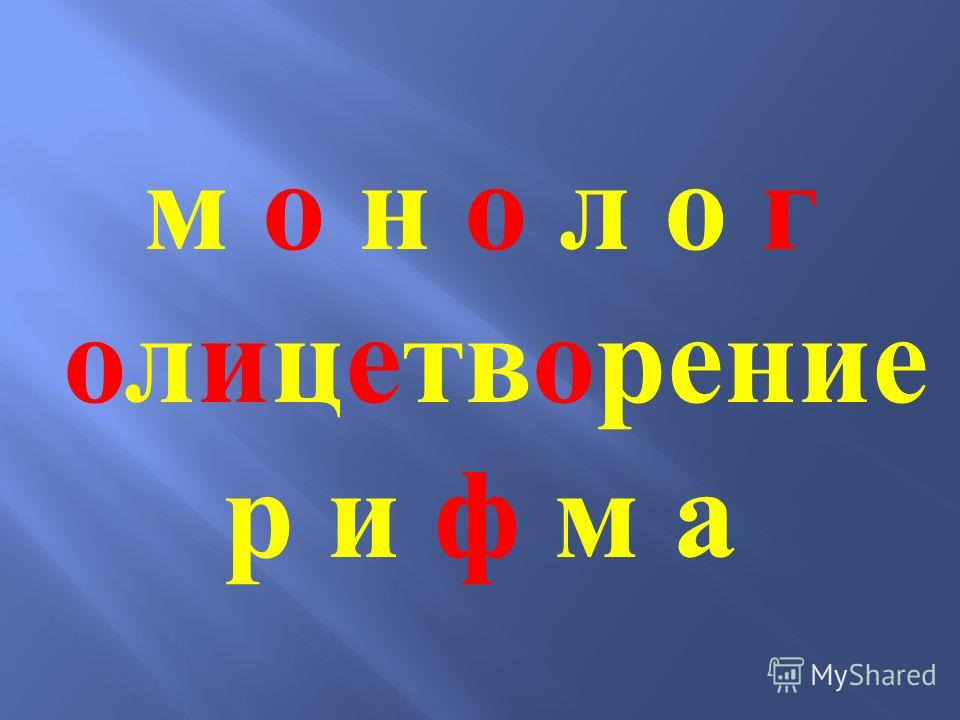 м о н о л о г олицетворение р и ф м а