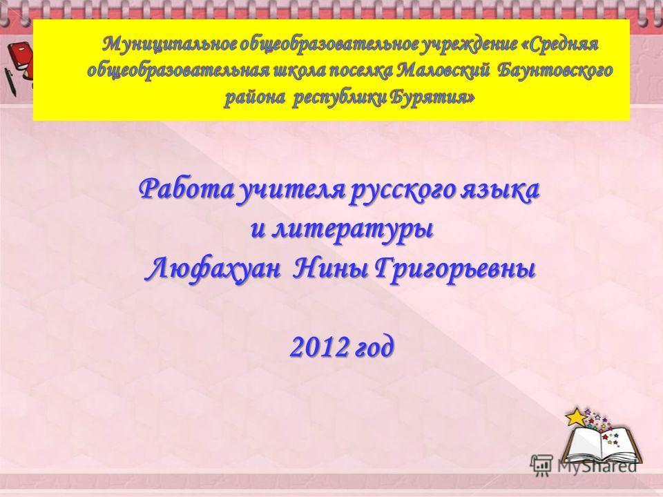 Работа учителя русского языка и литературы Люфахуан Нины Григорьевны 2012 год