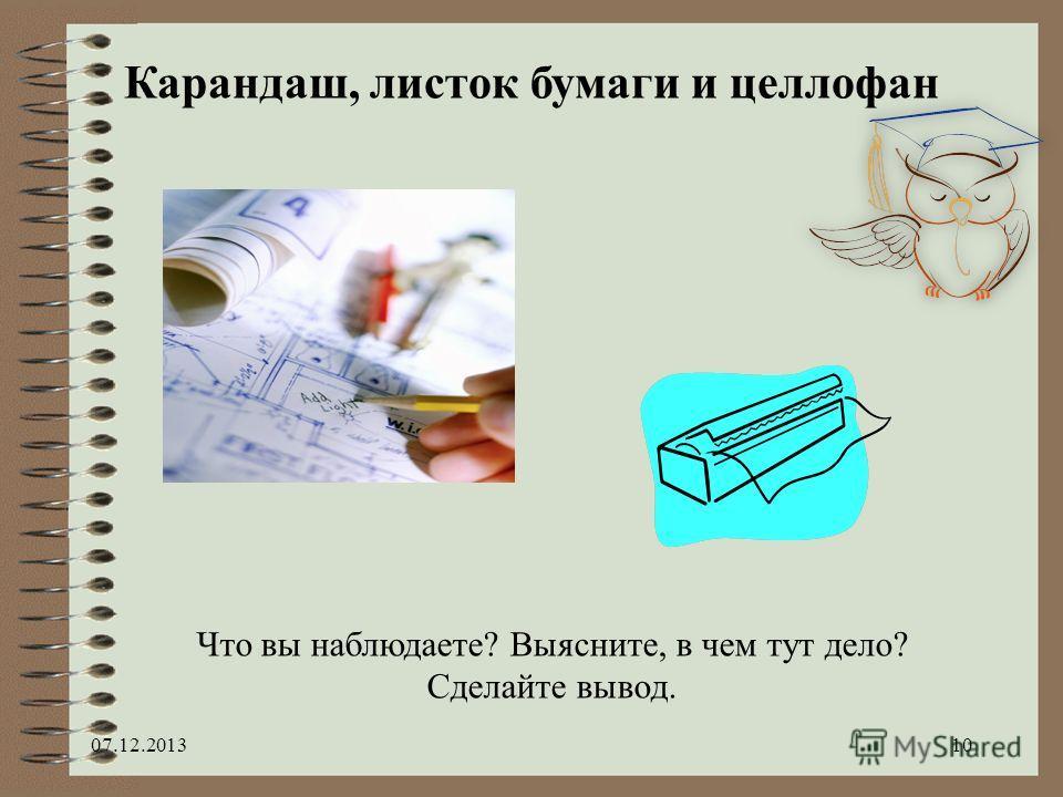 10 Карандаш, листок бумаги и целлофан Что вы наблюдаете? Выясните, в чем тут дело? Сделайте вывод.