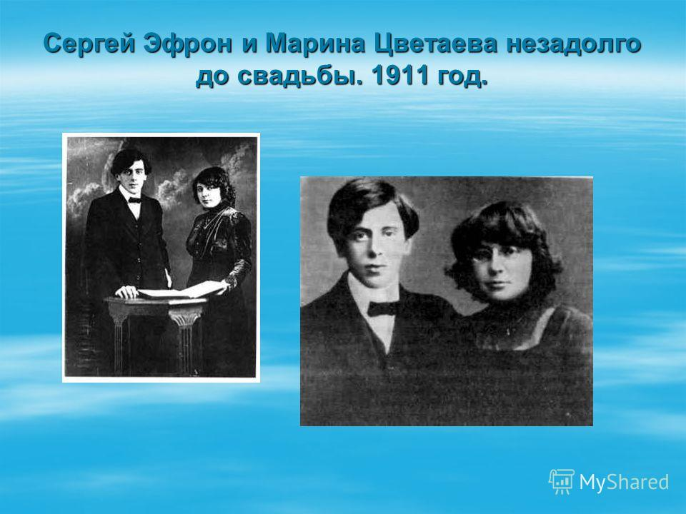 Сергей Эфрон и Марина Цветаева незадолго до свадьбы. 1911 год.