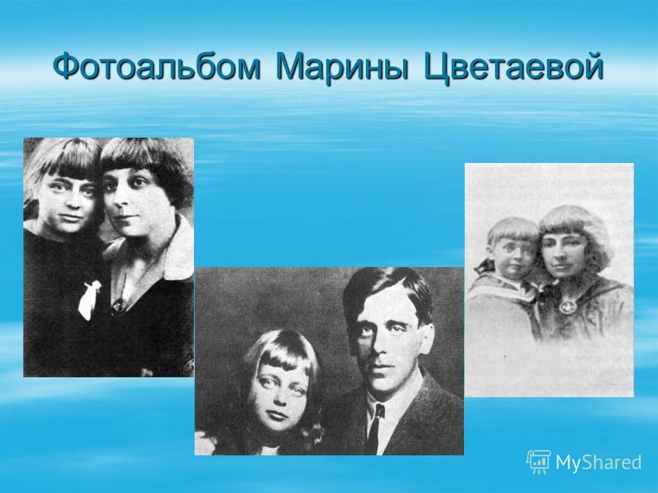 Фотоальбом Марины Цветаевой