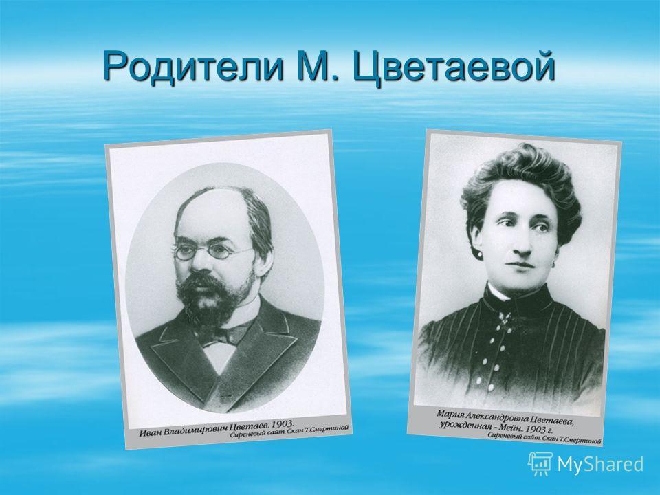 Родители М. Цветаевой