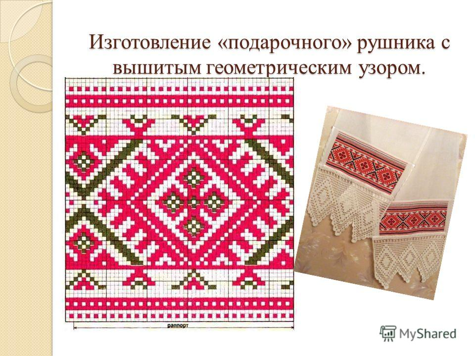 Изготовление «подарочного» рушника с вышитым геометрическим узором.