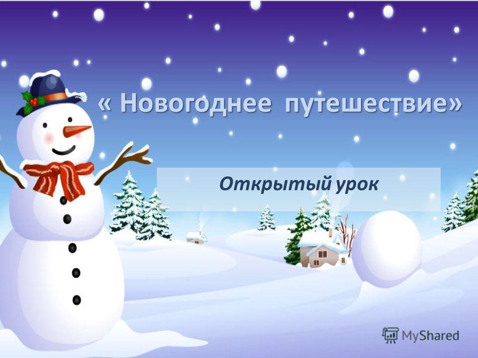 « Новогоднее путешествие» Открытый урок
