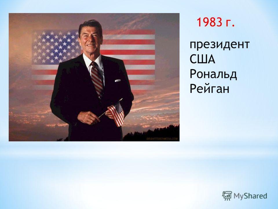 1983 г. президент США Рональд Рейган