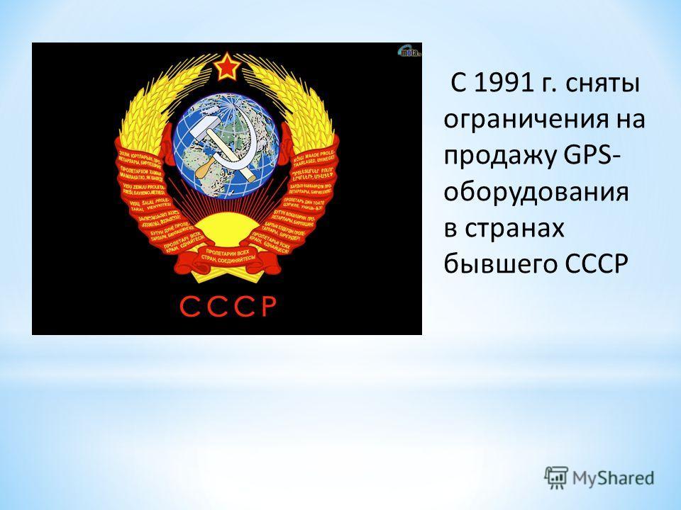 С 1991 г. сняты ограничения на продажу GPS- оборудования в странах бывшего СССР