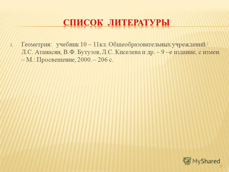 Домашнее задание: п. 27, стр 61 223, 230 СПАСИБО ЗА УРОК ! 9
