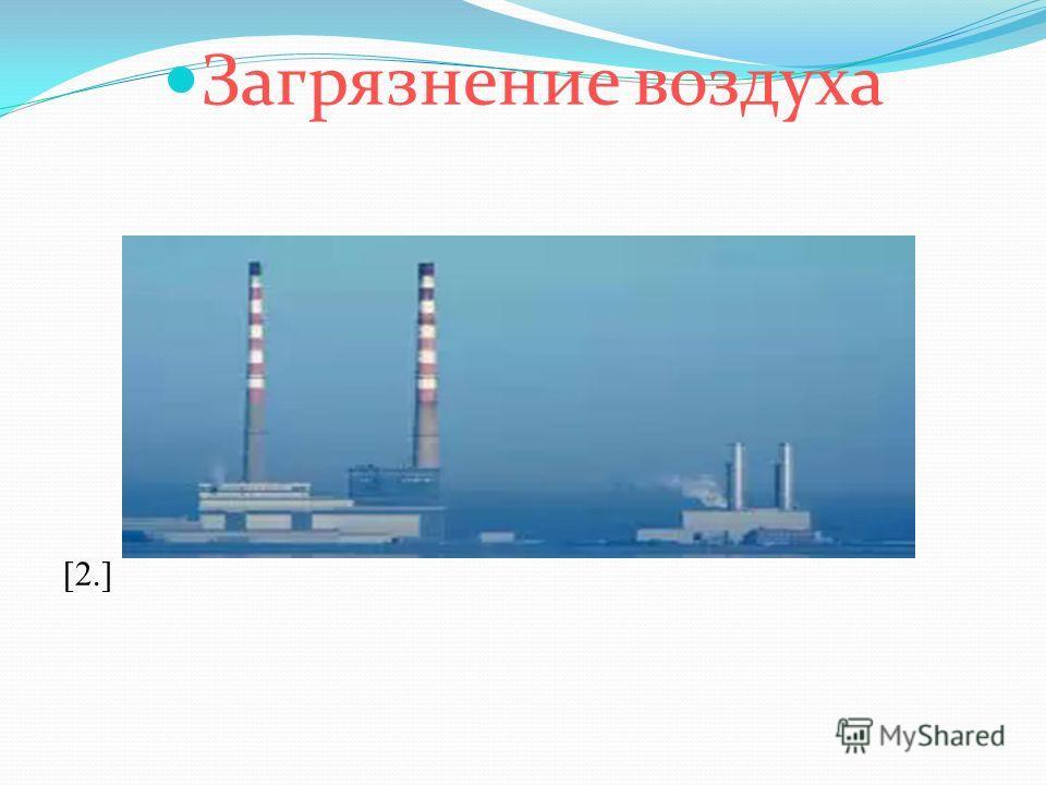 Загрязнение воздуха [2.]