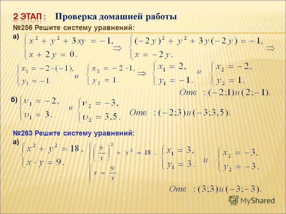 256 Решите систему уравнений: а) б) 263 Решите систему уравнений: а)