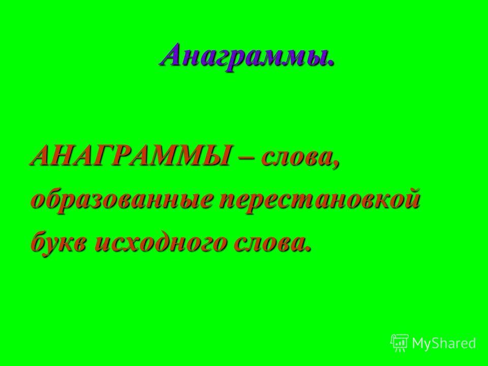 Анаграммы. Анаграммы. АНАГРАММЫ – слова, образованные перестановкой букв исходного слова.