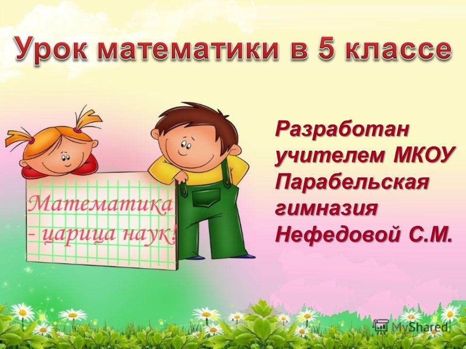 Разработан учителем МКОУ Парабельская гимназия Нефедовой С.М.