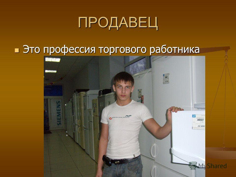 ПРОДАВЕЦ Это профессия торгового работника
