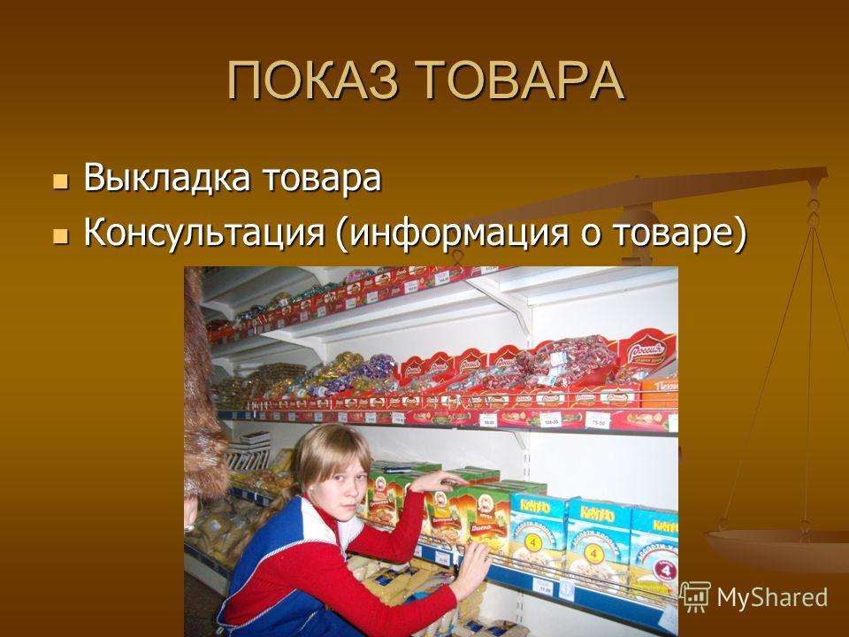 ПОКАЗ ТОВАРА Выкладка товара Консультация (информация о товаре)