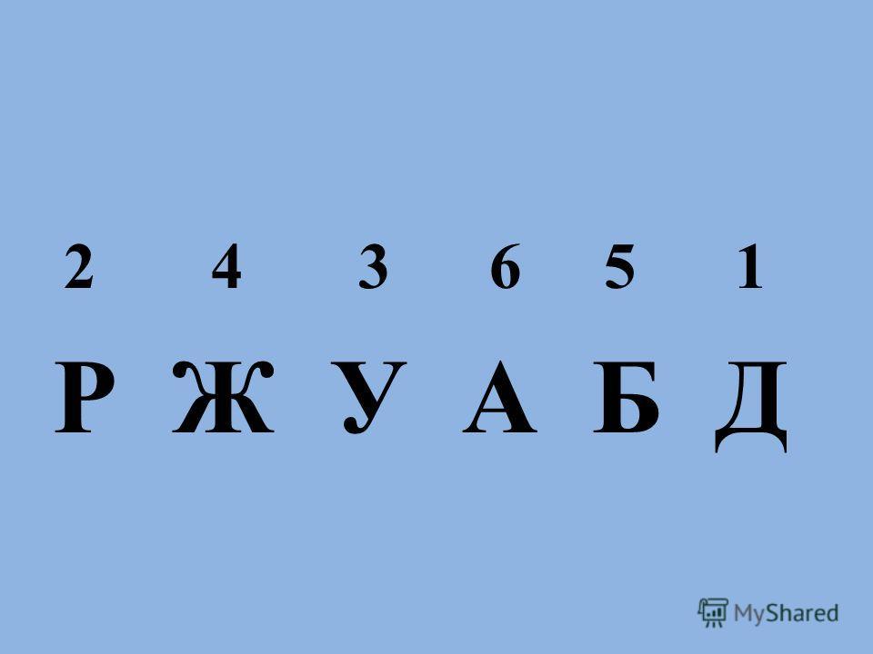 2 4 3 6 5 1 Р Ж У А Б Д