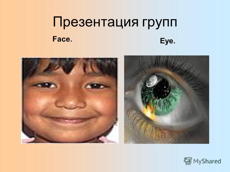 Презентация групп Face. Eye.