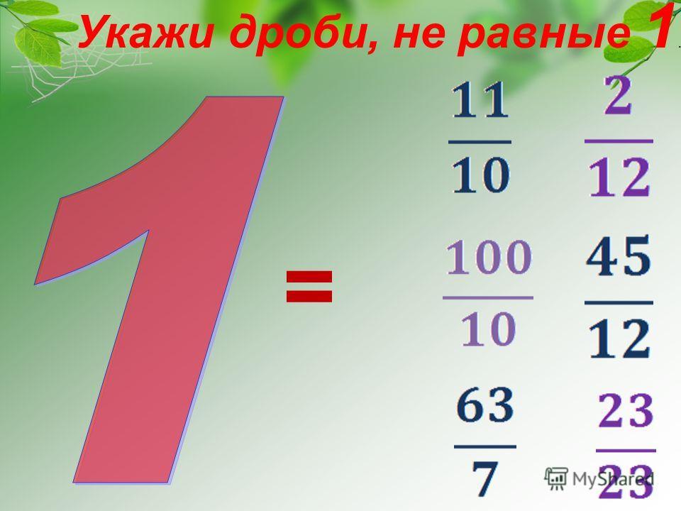 Укажи дроби, не равные 1. =