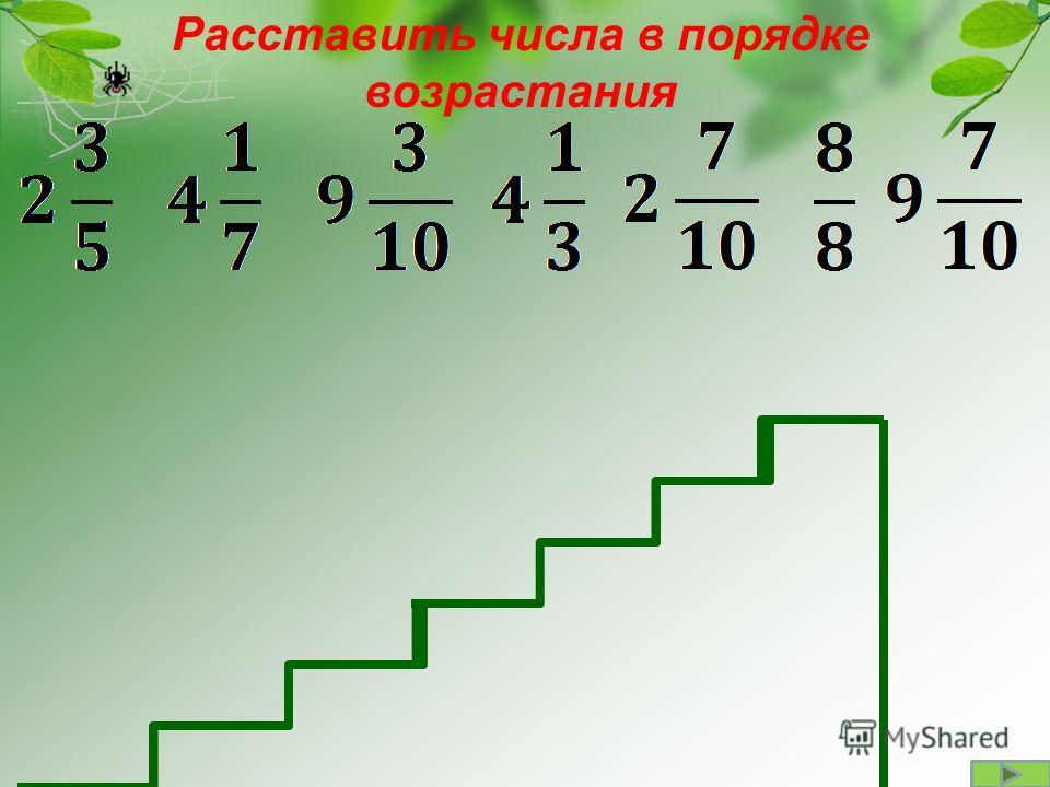 Расставить числа в порядке возрастания