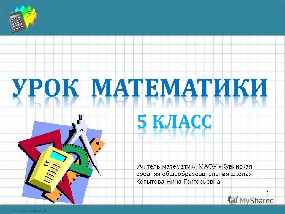 1 Учитель математики МАОУ «Кувинская средняя общеобразовательная школа» Копытова Нина Григорьевна