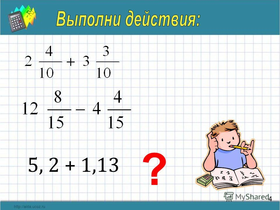 5, 2 + 1,13 ? 4