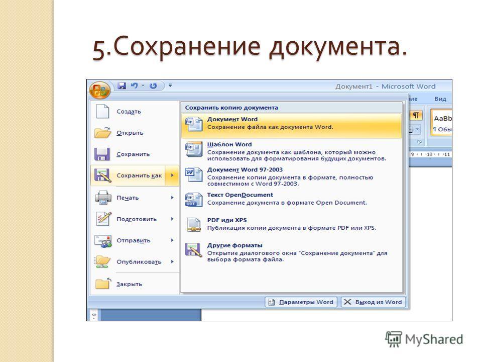 5. Сохранение документа.