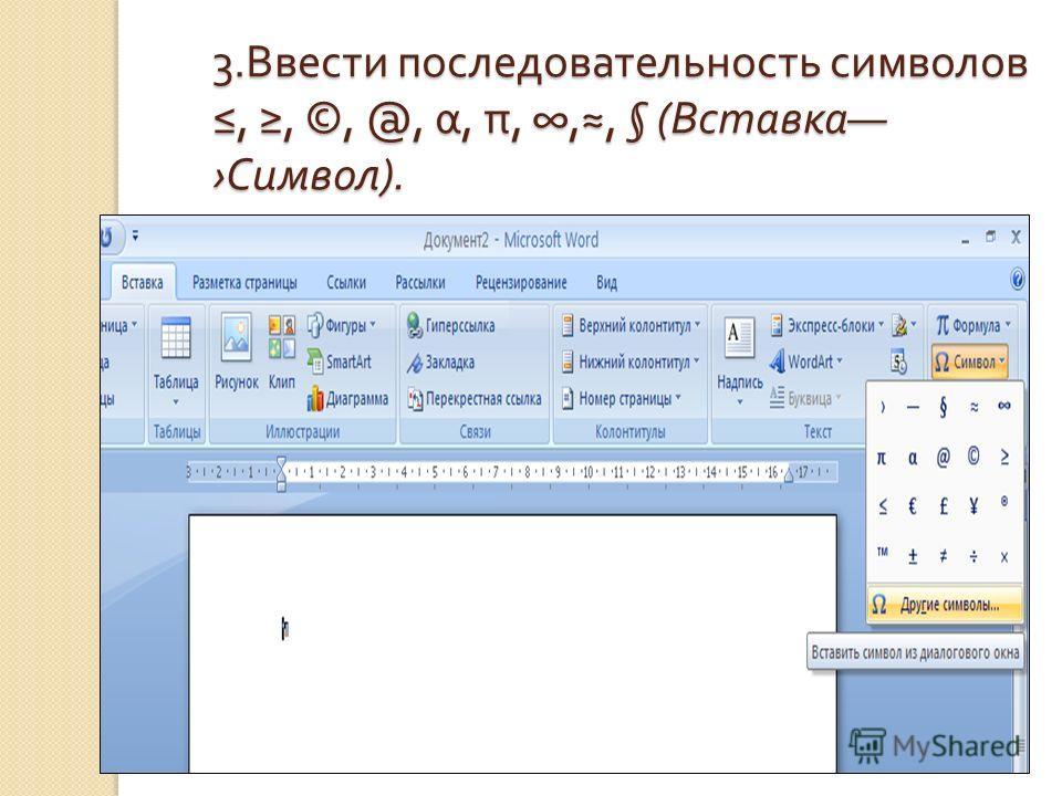 3. Ввести последовательность символов,, ©, @, α, π,,, § ( Вставка Символ ).