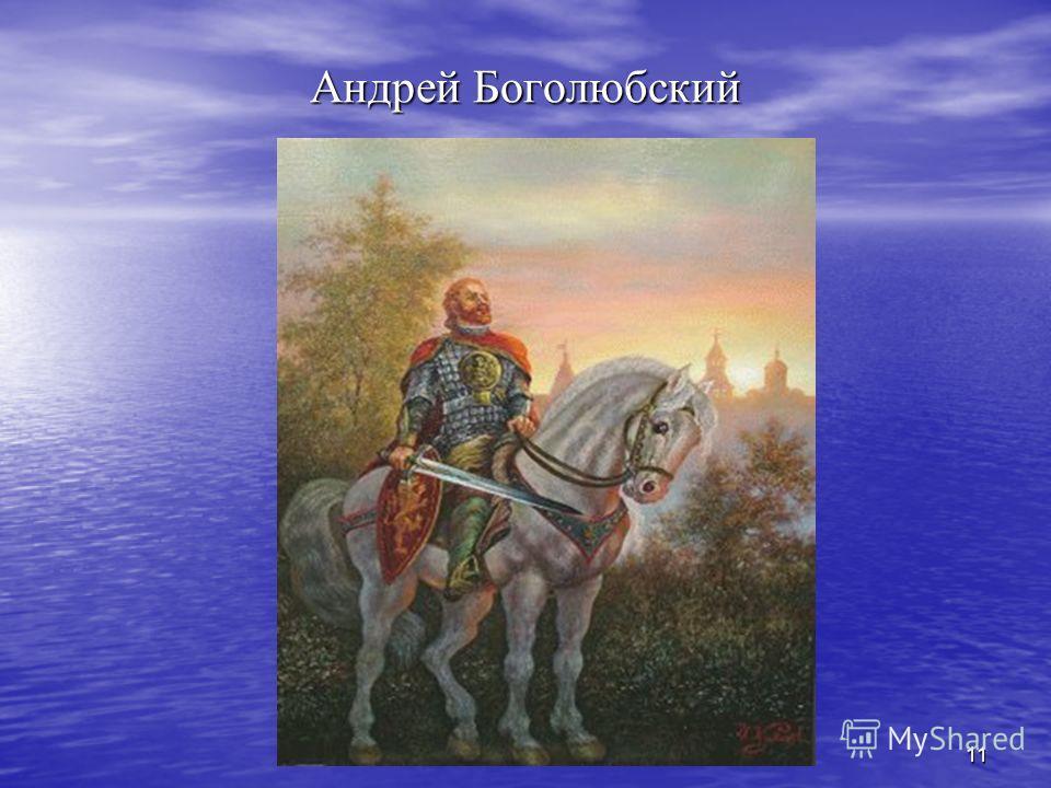 11 Андрей Боголюбский