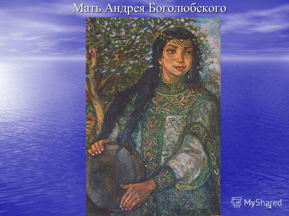 14 Мать Андрея Боголюбского