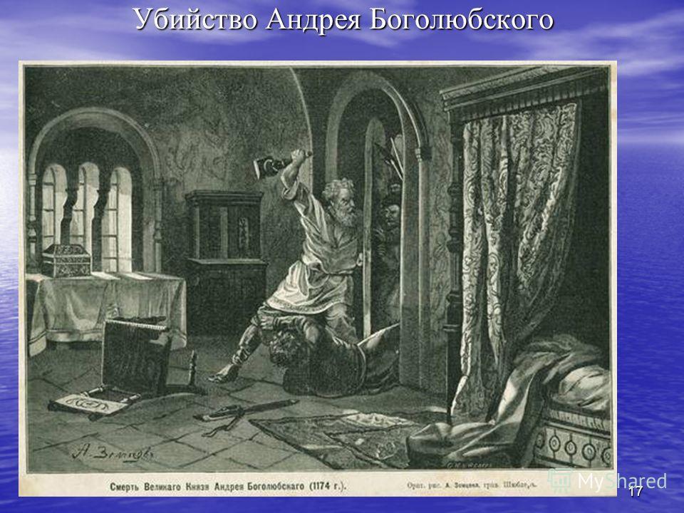 17 Убийство Андрея Боголюбского