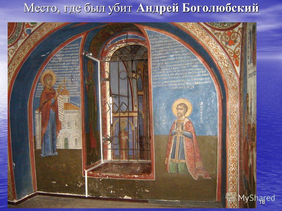 18 Место, где был убит Андрей Боголюбский