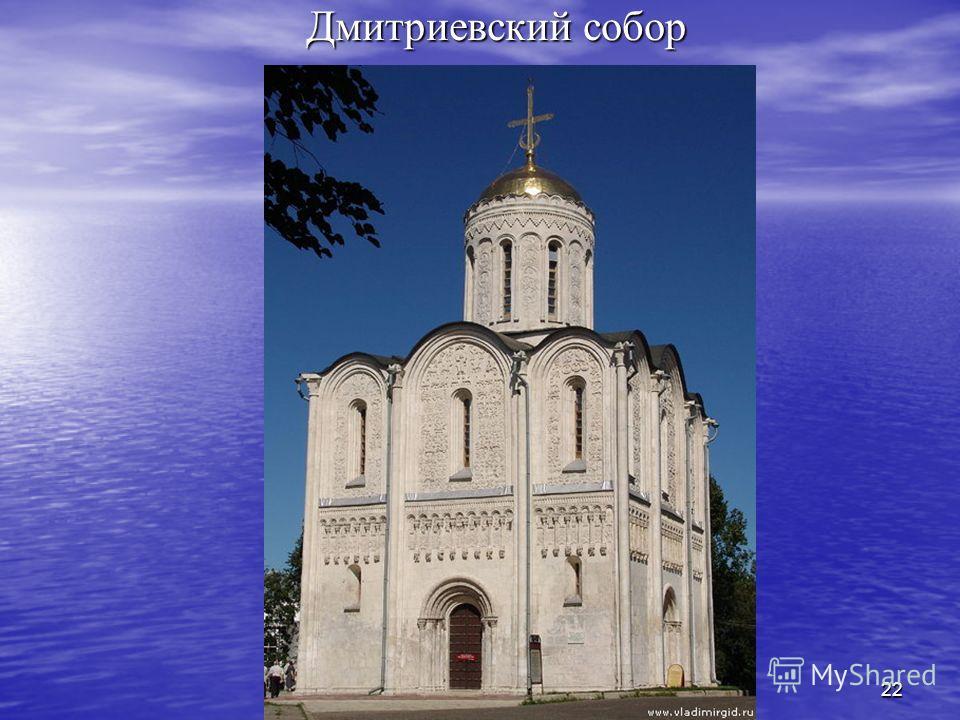 22 Дмитриевский собор