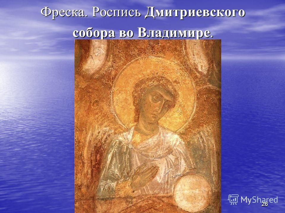 26 Фреска. Роспись Дмитриевского собора во Владимире.