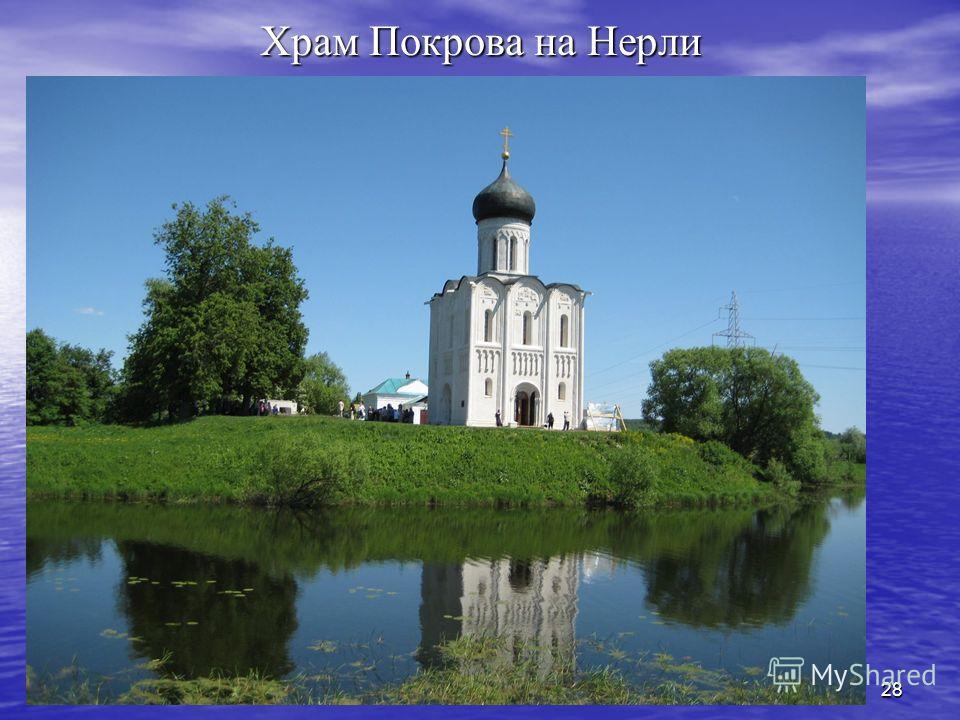 28 Храм Покрова на Нерли