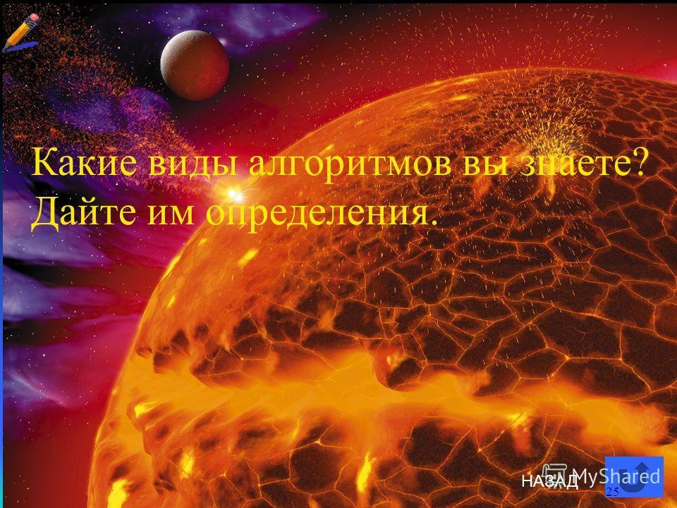 НАЗАД РАЗГАДАЙТЕ РЕБУС 24