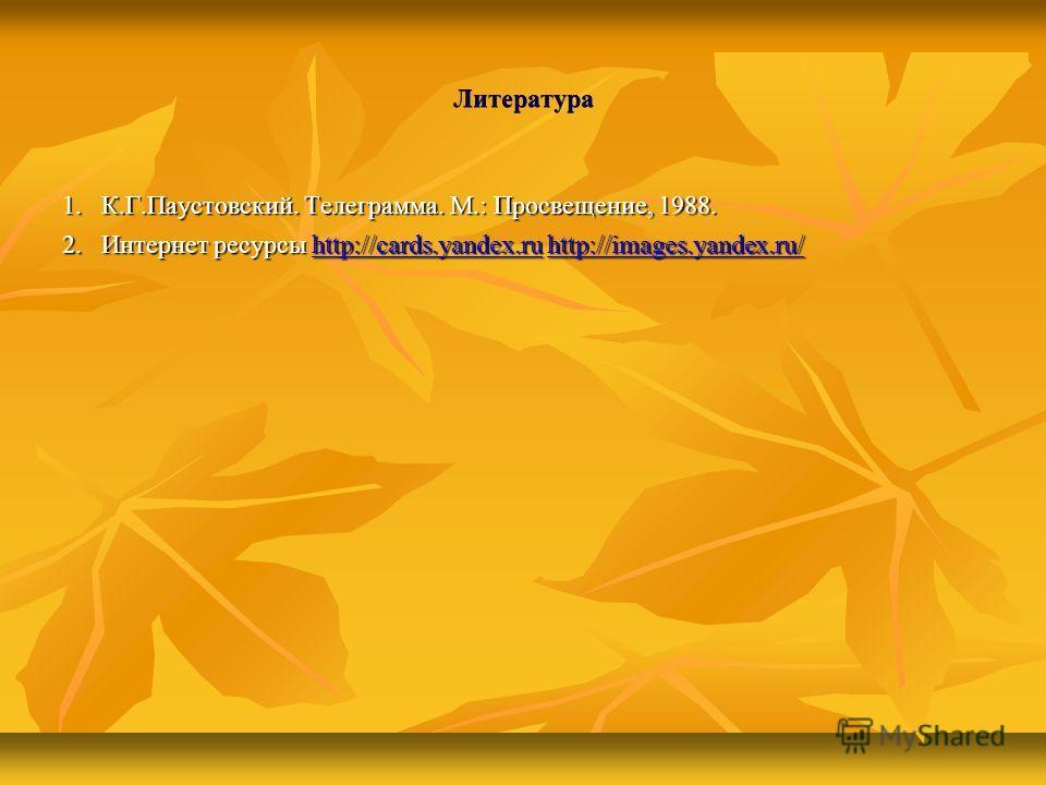 Литература 1.К.Г.Паустовский. Телеграмма. М.: Просвещение, 1988. 2.Интернет ресурсы http://cards.yandex.ru http://images.yandex.ru/ http://cards.yandex.ruhttp://images.yandex.ru/http://cards.yandex.ruhttp://images.yandex.ru/